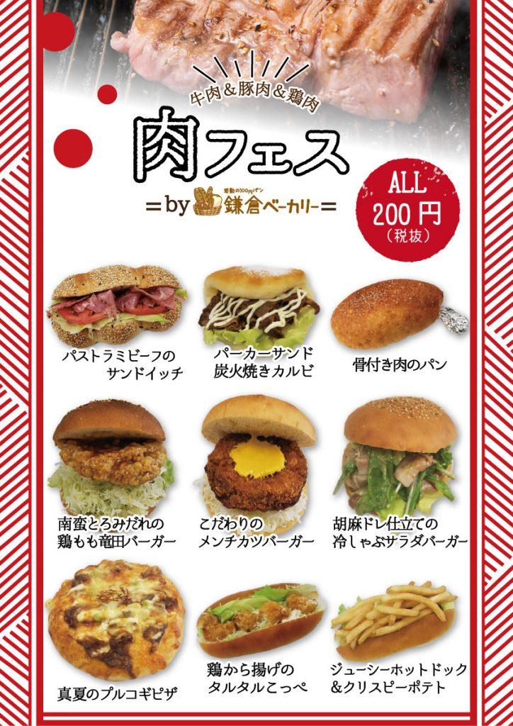 【お知らせ】肉好きさん集合!!★パン呑みにもぴったりな「肉フェス」はじまります!!☆鎌倉ベーカリー