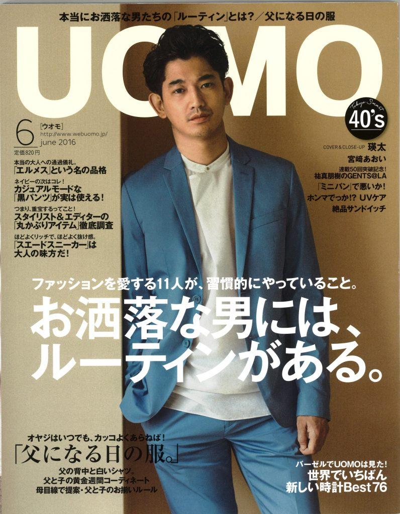 【メディア掲載情報】 コッペパン専門店「コッペこぱん」が男性ファッション誌「UOMO」(集英社)6月号で紹介されました!