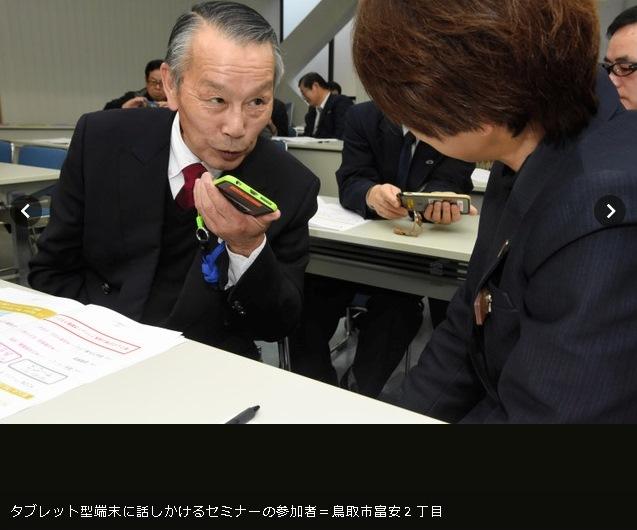 【メディア掲載情報】 CA教育事業部|鳥取市で外国人観光客接客セミナーを開催!