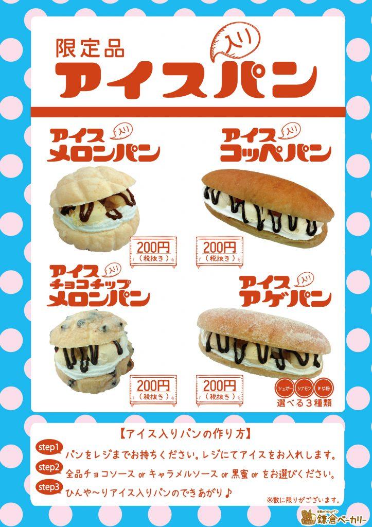 【お知らせ】鎌倉ベーカリー ☆ 今年もアイス入りパンはじめました!