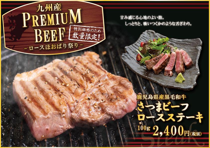 【お知らせ】海と畑の旬 暖 ☆ 九州産 PREMIUM BEEF – ロースほおばり祭り – 開催中!!