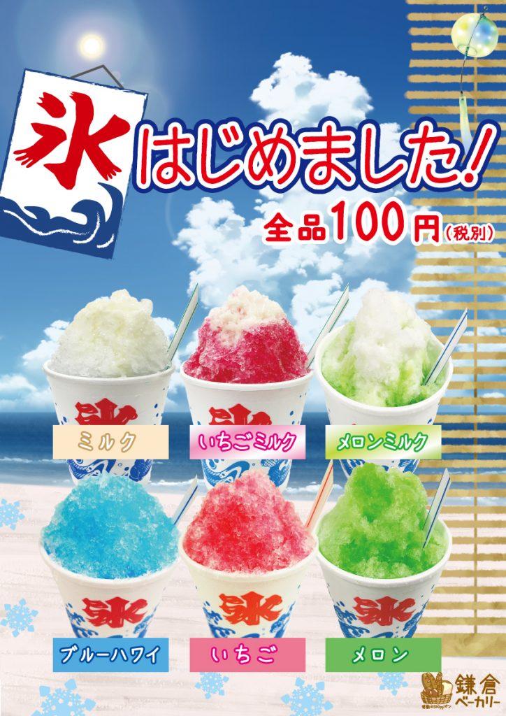 【お知らせ】鎌倉ベーカリー ユニモちはら台店限定 ☆ 夏の風物詩 かき氷はじめました!