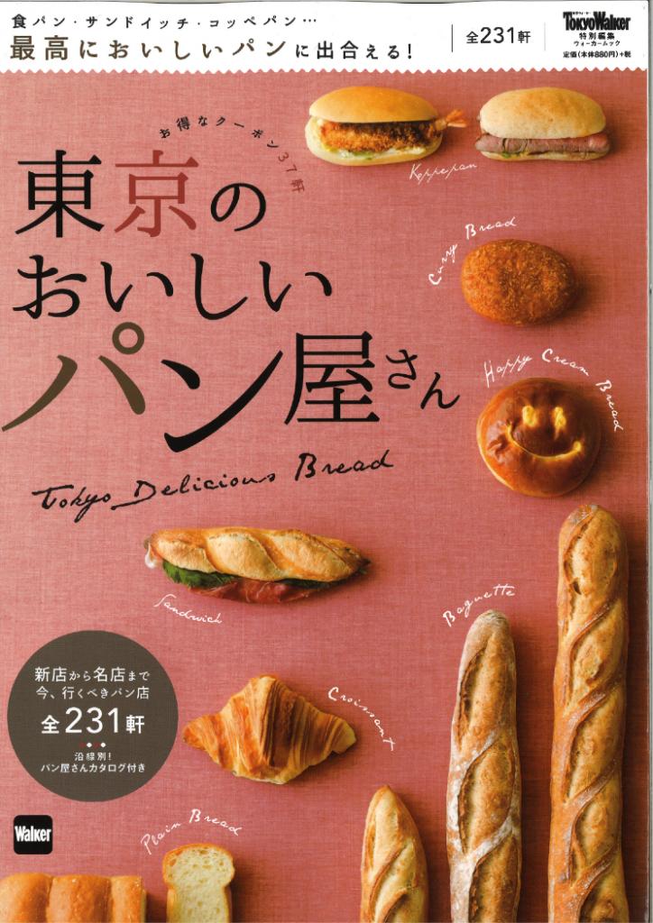 【メディア掲載情報】 コッペパン専門店「コッペこぱん」がウォーカームック『東京のおいしいパン屋さん』に掲載!